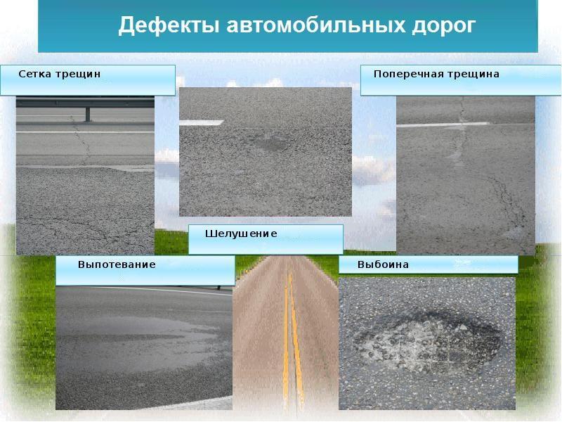 Какие дефекты на дороге являются гарантийным случаем