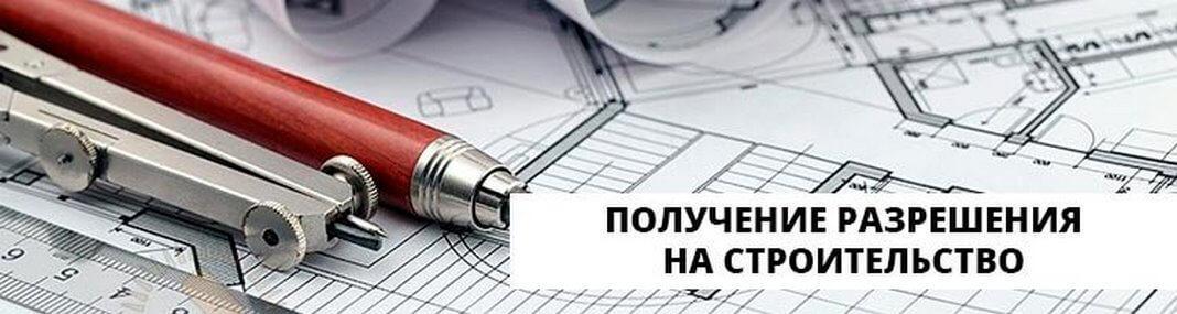 Разрешение на строительство дороги